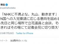 ※画像は丸山穂高議員のツイッターアカウント『@maruyamahodaka』より