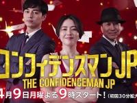 『コンフィデンスマンJP』予告動画より