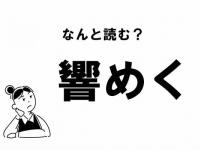 """【難読】""""きょうめく""""? 「響めく」の正しい読み方"""