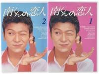 『南くんの恋人 DVD-BOX』(ポニーキャニオン)