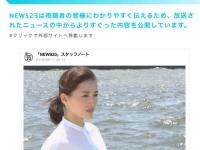 『NEWS23』(TBS)番組ホームページより