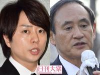 櫻井翔(嵐)、菅義偉首相