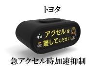 トヨタが急アクセル時加速抑制システムを販売開始!