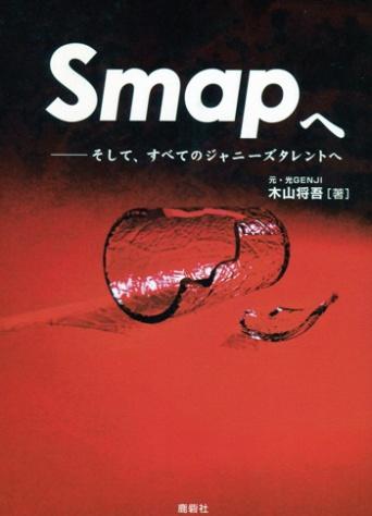 『SMAPへ―そして、すべてのジャニーズタレントへ』(鹿砦社)
