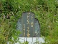 台湾・東北部の集落に今も残る「カタカナ墓」の謎