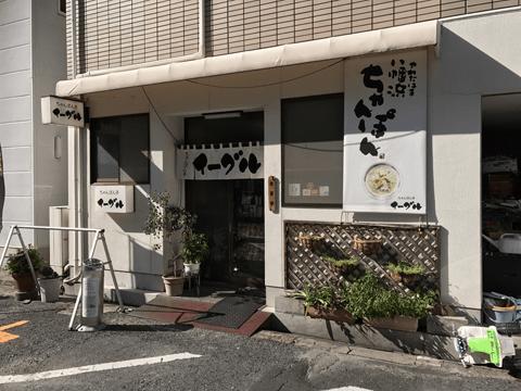 塩パンにちゃんぽんに、鯛めし! 想像を超える激ウマ料理が愛媛県に行けば食べられる!!#11