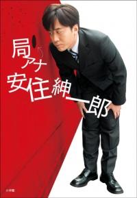 イメージ画像:『局アナ 安住紳一郎』(小学館)