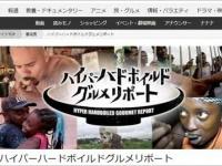 『ハイパーハードボイルドグルメリポート』テレビ東京
