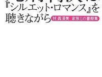 『死刑判決は『シルエット・ロマンス』を聴きながら―林眞須美 家族との書簡集』(講談社)