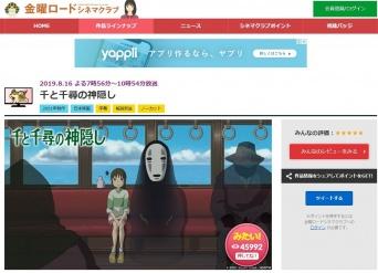 ※画像は日本テレビ『金曜ロードシネマクラブ』の公式サイトより