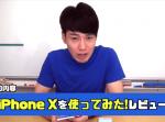 【かじがや電器店】ついに登場、iPhone X!実際の使い勝手を解説