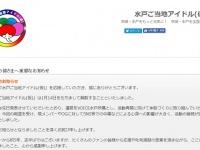 1月14日、水戸ご当地アイドル(仮)は解散を発表した(水戸ご当地アイドル(仮)公式サイトより)