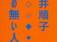 『子の無い人生』(KADOKAWA)