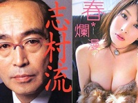 画像は、春・爛漫―小林恵美写真集(晋遊舎 )、志村流―金・ビジネス・人生の成功哲学/マガジンハウス