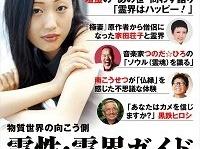 「別冊正論」(産経新聞社)28号