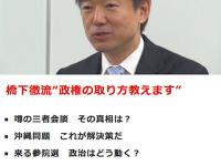 『報道1930』で元山氏に説教を始めた橋下徹・前大阪市長(番組HPより)
