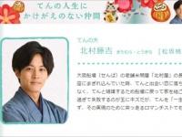 NHK連続ドラマ小説『わろてんか』番組公式サイトより