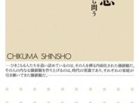 『家族幻想: 「ひきこもり」から問う』(ちくま新書)