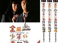 DVD『金田一少年の事件簿』バップ