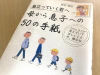 『巣立っていく君へ 母から息子への50の手紙』(青春出版社刊)