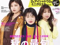 9月20日発売の『la farfa(ラ・ファーファ)』(文友舎)11月号の表紙/(左より)もも、富田望生、岩村なちゅ