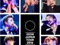 『iKON JAPAN TOUR 2016』(YGEX)