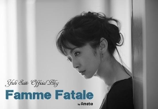 「斉藤由貴 オフィシャルブログ 『Femme Fatale』 Powered by Ameba」より