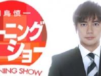 『モーニングショー』(テレビ朝日系)HPより