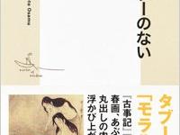 『性のタブーのない日本』(集英社新書)