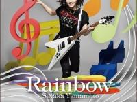 ※イメージ画像:山本彩「【Amazon.co.jp限定】Rainbow(通常盤)アザージャケット付」laugh out loud records