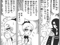 『このマンガがすごい! Comics 翔んで埼玉』(新装版/宝島社)