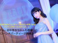 モデル・田中芽衣ちゃんも登場したローンチパーティーが開催♪
