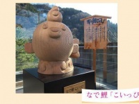 「なで鯉こいっぴ」。庄川峡観光協同組合「KOI恋プロジェクト」ホームページより