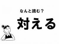 """【難読】""""ついえる""""じゃない! 「対える」の正しい読み方"""