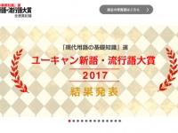 ユーキャン新語・流行語大賞HPより