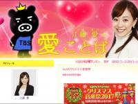 ※イメージ画像:TBSブログ「江藤愛の愛ことば」より