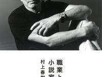村上春樹『職業としての小説家』(スイッチ・パブリッシング)
