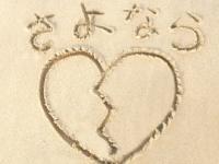 「新しい恋」以外に失恋を忘れる方法5選! 大学生に聞いた