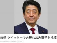 """大坂なおみニュースも安倍首相""""冠""""(NHK NES WEBより)"""