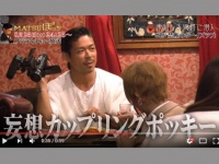 【公式】MATSUぼっち 潜入#19 『禁断のボーイズラブ』(YouTube)より。