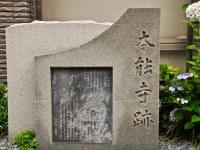 京都府京都市中京区にある「本能寺跡」の石碑