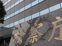 東京地方検察庁特別捜査部が設置されている中央合同庁舎第6号館(「Wikipedia」より/F.Adler)