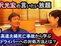 【国沢光宏の言いたい放題】東名高速夫婦死亡事故から学ぶ、悪質ドライバーへの対処方法【第9回】