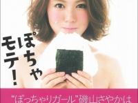 ※イメージ画像:磯山さやか『ぽちゃモテ!』宝島社