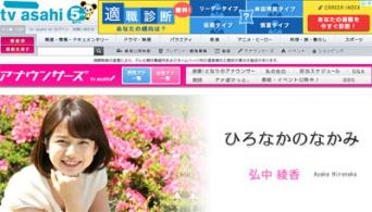 テレビ朝日「アナウンサーズ 」より