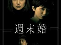 『週末婚 DVD-BOX』(TCエンタテインメント)