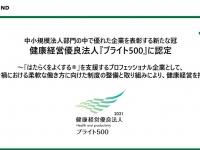ピースマインド株式会社のプレスリリース画像