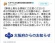 大阪府の公式アカウント「もずやん@大阪府広報担当副知事」がデマに注意喚起するツイート