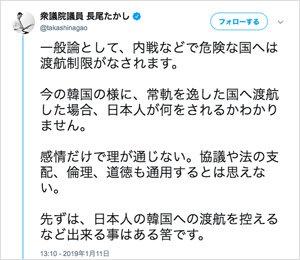 長尾敬・自民党衆議院議員のTwitterより