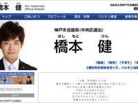 橋本健公式ウェブサイトより